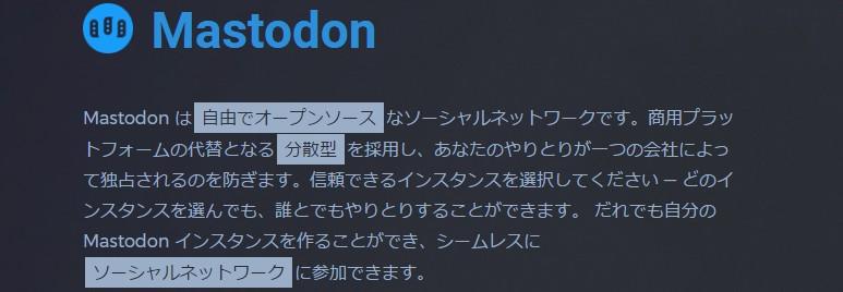 Mastodon(マストドン)おすすめインスタンス(サーバー)一覧まとめ【日本国内】