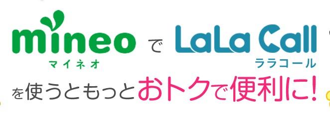 mineoのLaLaCall申し込み方法や設定方法・留守電機能についての紹介