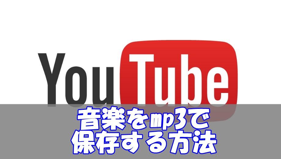 Youtube 動画 を mp3 ファイル へ 変換