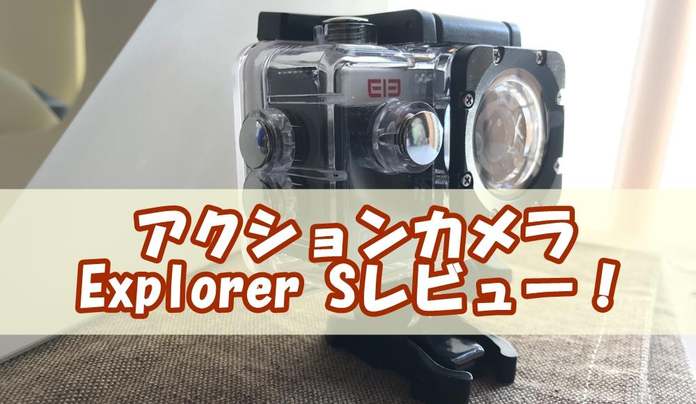 【レビュー】アクションカメラ「Explorer S」が届いたので組み立てて使ってみる