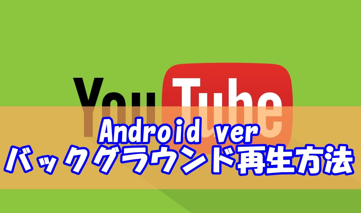 【Android】Youtubeのバックグラウンド再生アプリまとめ