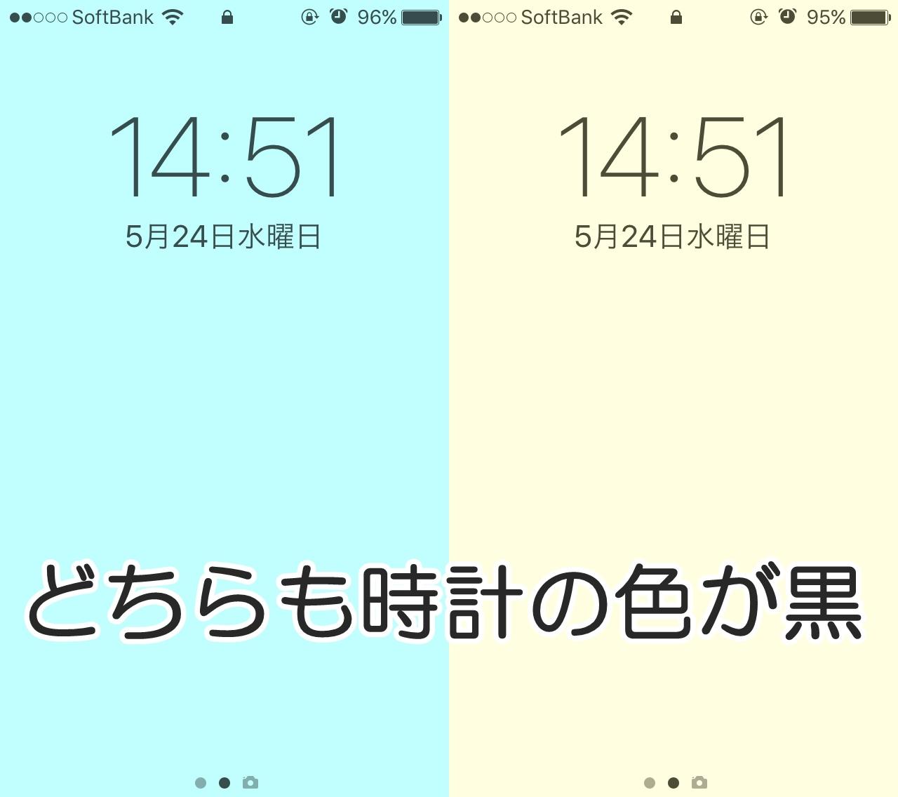 Iphoneのロック画面の時計の位置や色を変更することが可能か検証