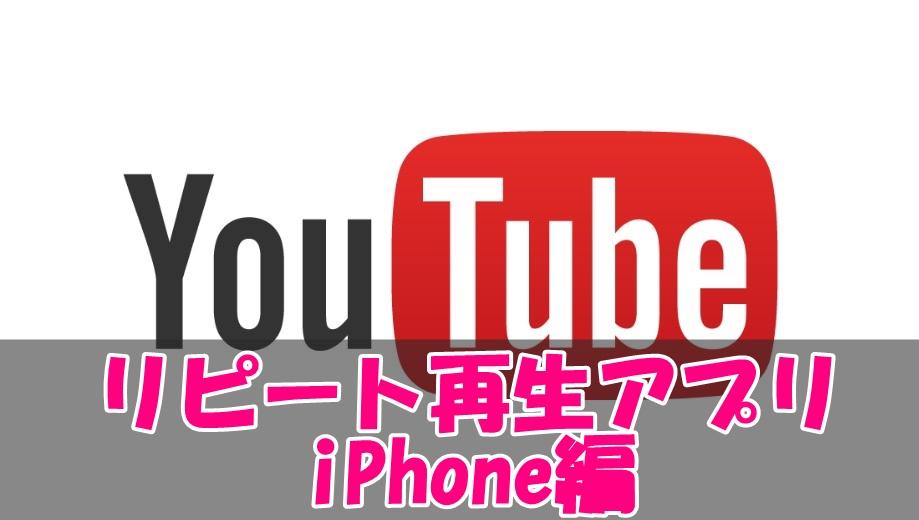 iPhone厳選!Youtubeをリピート再生できるアプリ5選