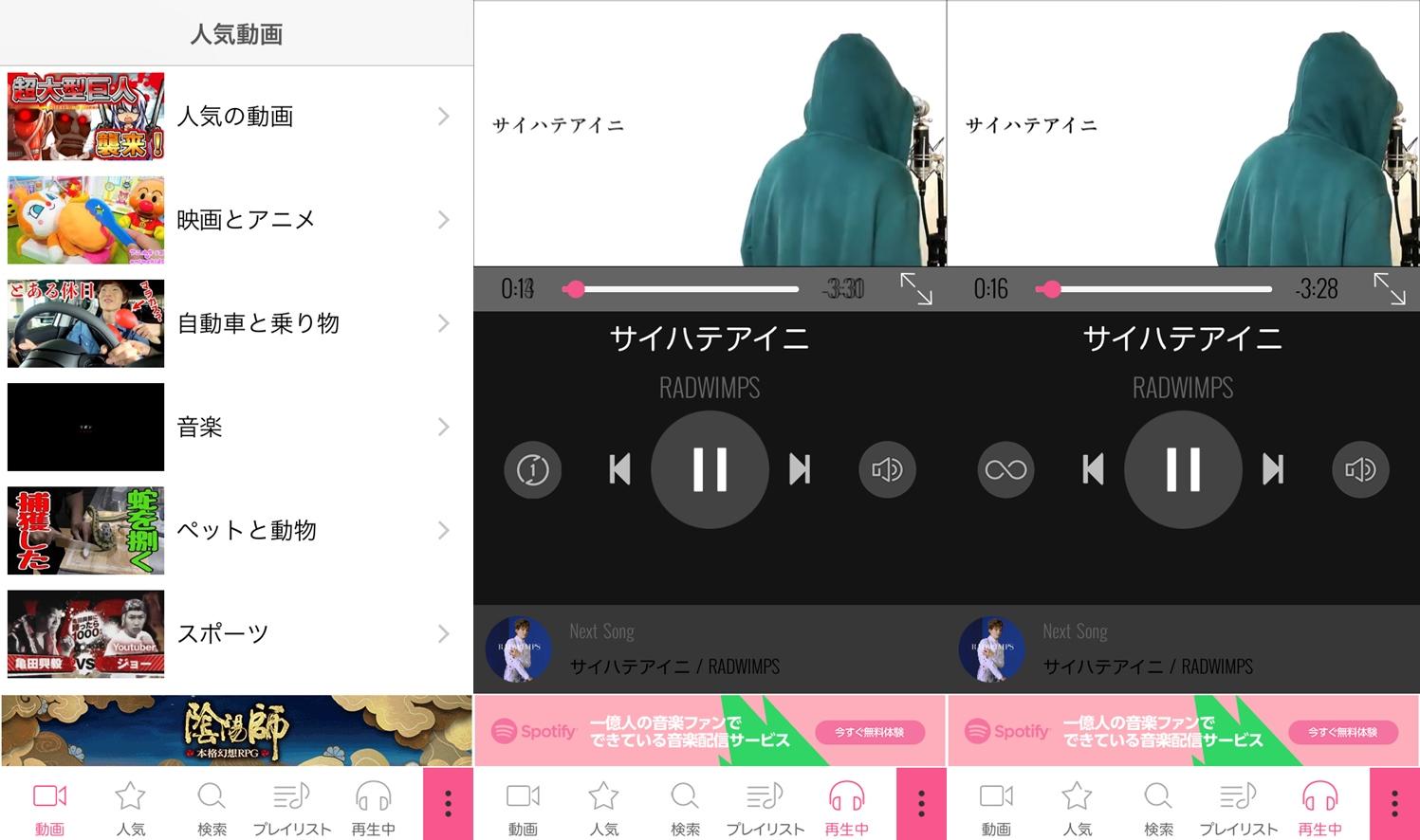 ClipTubeは音楽や動画を無限にリピート再生したり、1回だけリピート再生したりと選べる機能が備わっているYoutube再生アプリです。その他にもバックグラウンド再生が