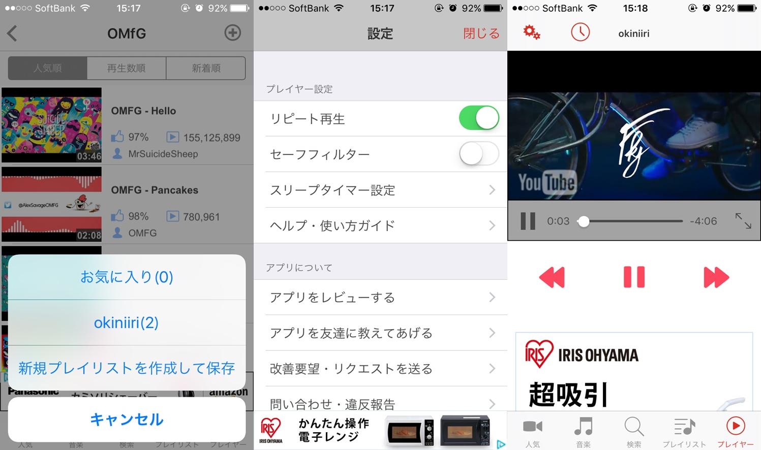 AnzuTube同様に画面のUIがシンプルで使いやすく、リピート再生機能も備わっているYoutube再生アプリです。