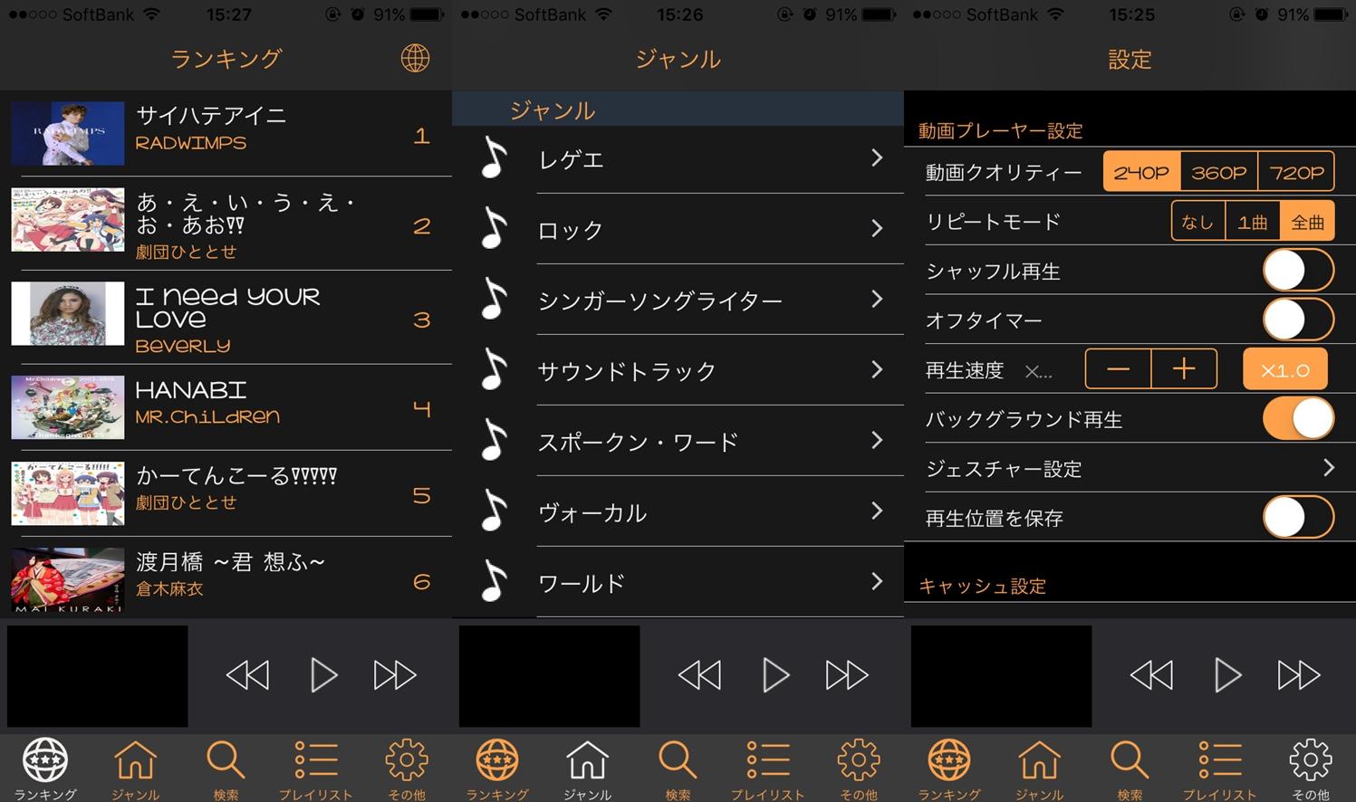 人気ナンバーワンのバックグラウンド再生ができるアプリ 音楽動画プレイヤー for You Tube