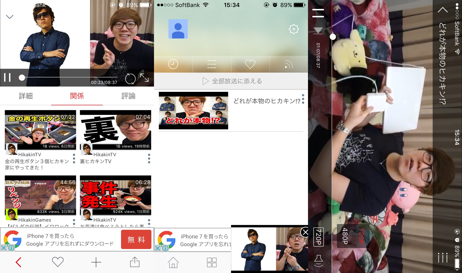 Youtube公式アプリと同じように現在再生中の動画を右下の小窓に表示ができるアプリです。