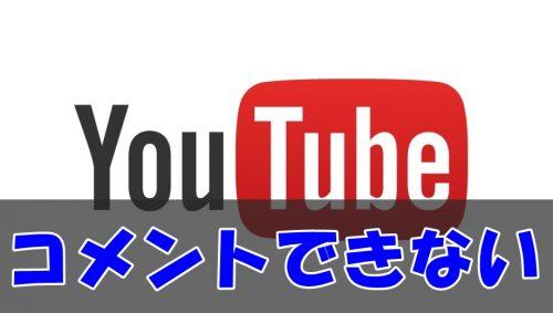 Youtubeのブロック解除方法!iPhone等のスマホでは若干やり方が異なる