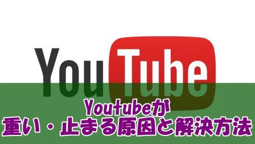 最近Youtubeが重い・止まる時の原因と解決方法【iPhone/Android/パソコン】