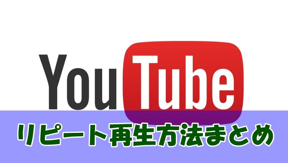 YouTubeをリピート再生する方法【パソコン/スマホ】
