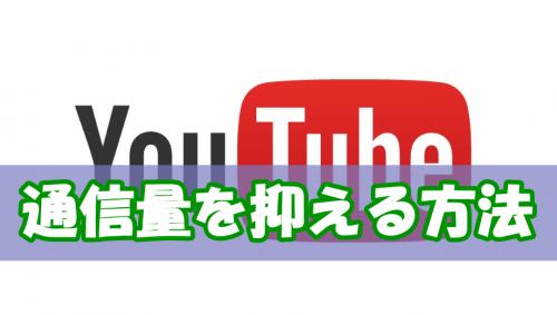 Youtubeの通信制限前に!通信量を抑える対処法と節約アプリの紹介
