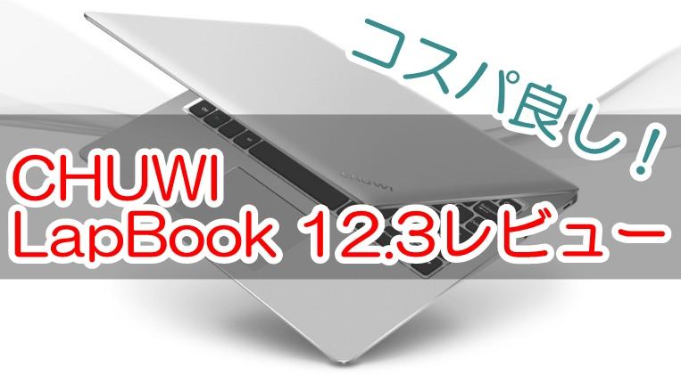CHUWI12.3型ノートパソコンの実機レビュー!コスパ良しのスタイリッシュな一品