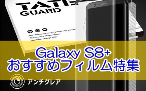 Galaxy S8+(plus)におすすめなフィルム特集!ガラスフィルムはエッジ部分にマッチするのか