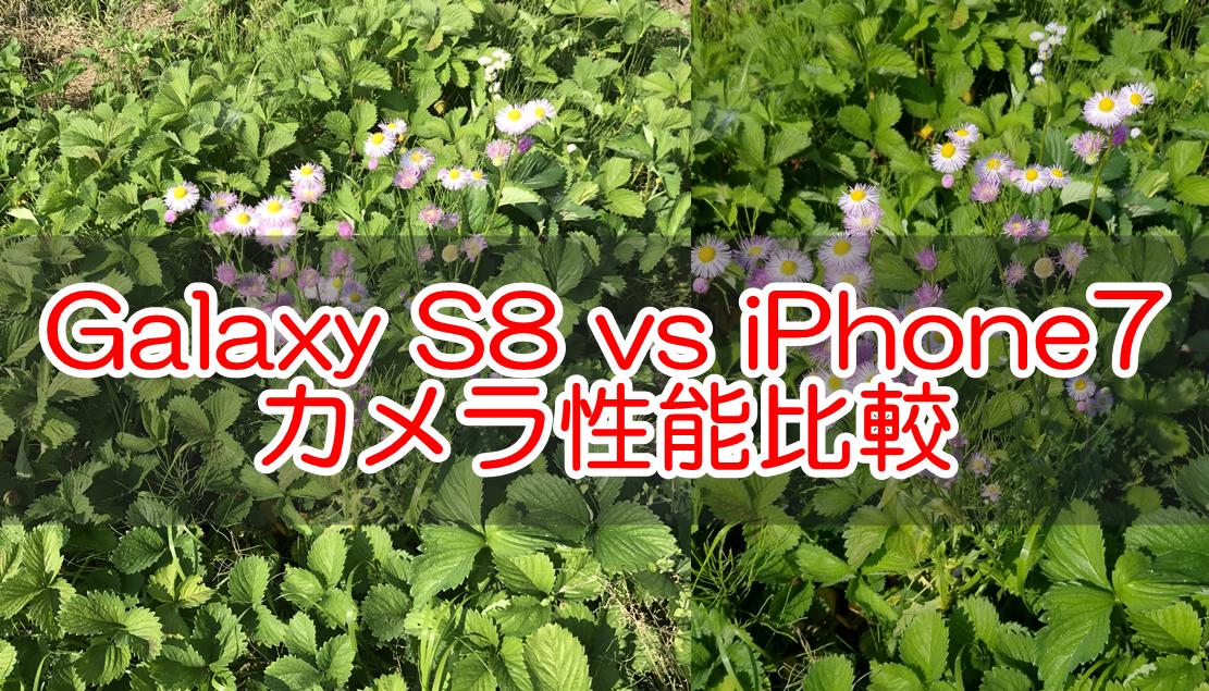 Galaxy S8/S8+とiPhone7のカメラ性能を徹底比較!カメラ起動方法も併せて紹介