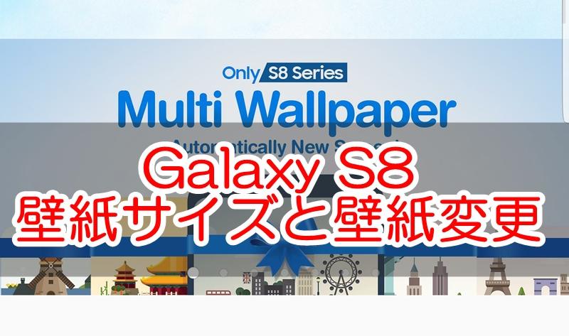 Galaxy S8の壁紙サイズと壁紙の変更方法!画面解像度を変更してサイズ調整も可能