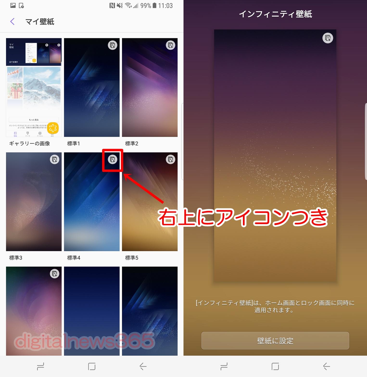 Galaxy S8の壁紙サイズと壁紙の変更方法 画面解像度を変更してサイズ