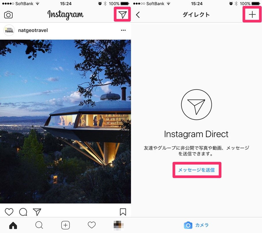 Instagram direct message2