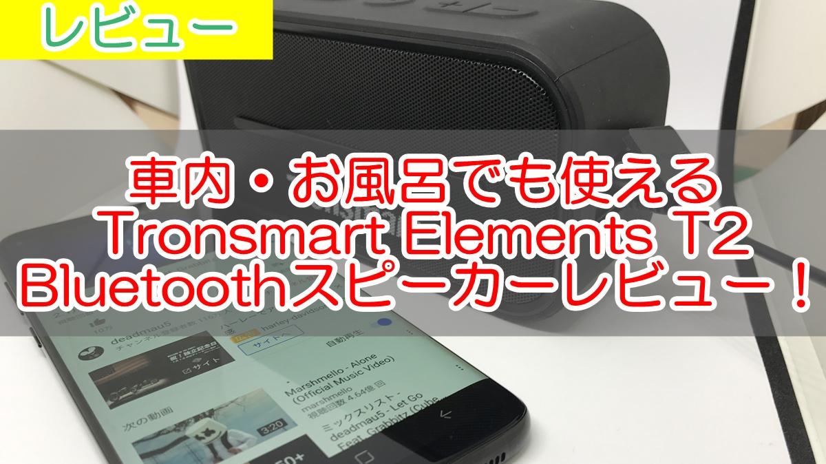 車載OK!車内で使えるBluetoothスピーカー「Tronsmart Elements T2」のレビュー
