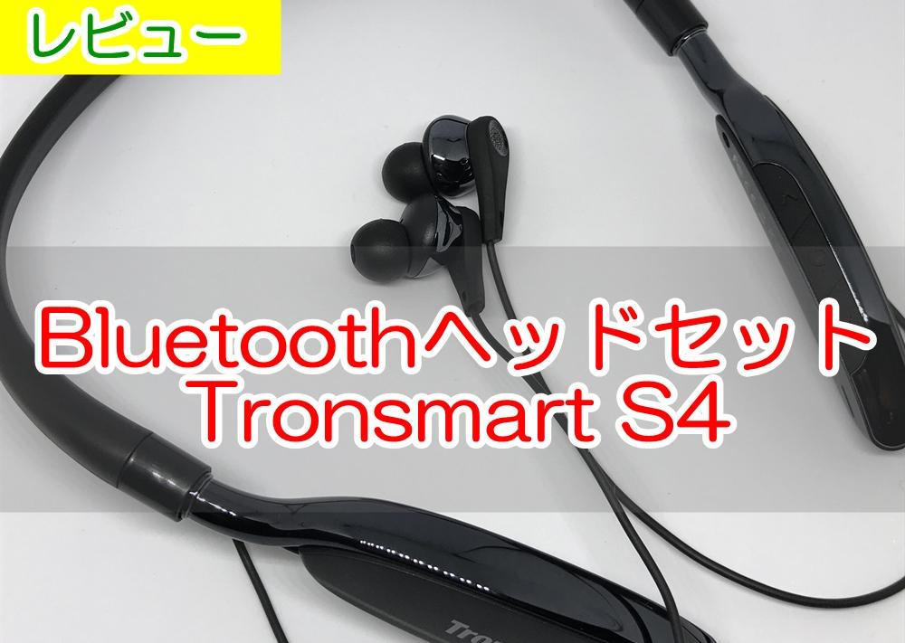 【Tronsmart】Bluetoothヘッドセット「S4」のレビュー!コードが邪魔にならずに快適