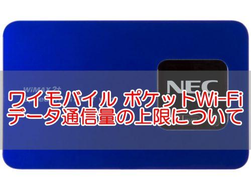 【ワイモバイル】ポケットWi-Fiの通信量上限と上限の撤廃方法について