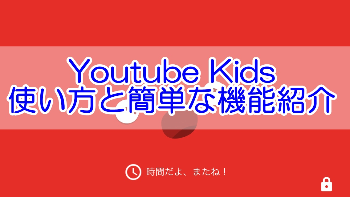 Youtube Kidsの使い方まとめ!Youtubeとの違いとは?検索に弾かれるYoutuberもいるっぽい