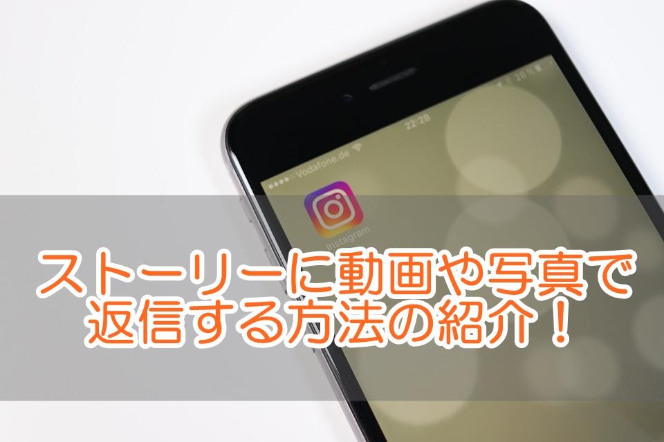 インスタグラムのストーリーを写真や動画を使って返信する方法