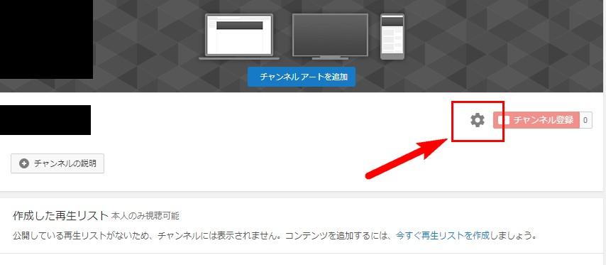 Youtube アカウント 非 公開