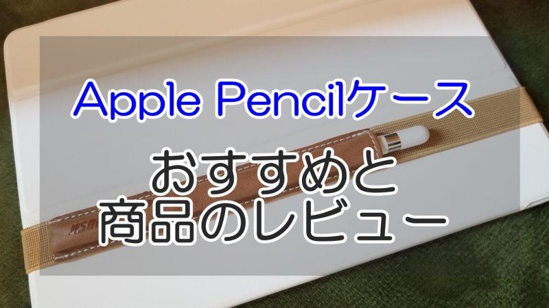純正必要なし!Apple Pencilのおすすめケースカバーの紹介!
