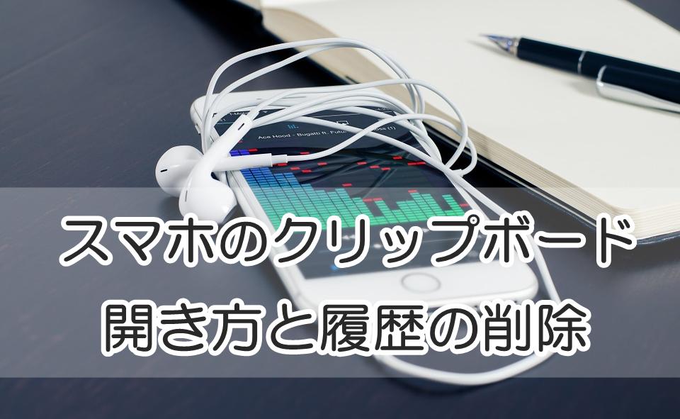 スマホのクリップボードの開き方と履歴削除【iPhone/Android】