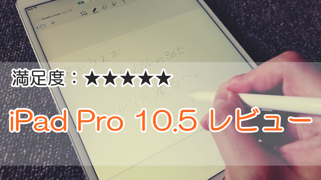 【レビュー】iPad Pro 10.5インチを購入!12.9とどっちにしようか迷った結果こちらを選んだ理由とは