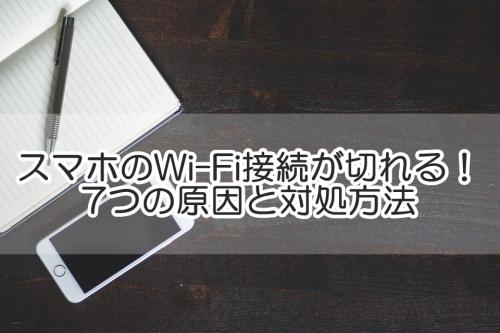 スマホのWi-Fi接続が切れる/繋がらない原因【iPhone/Android】