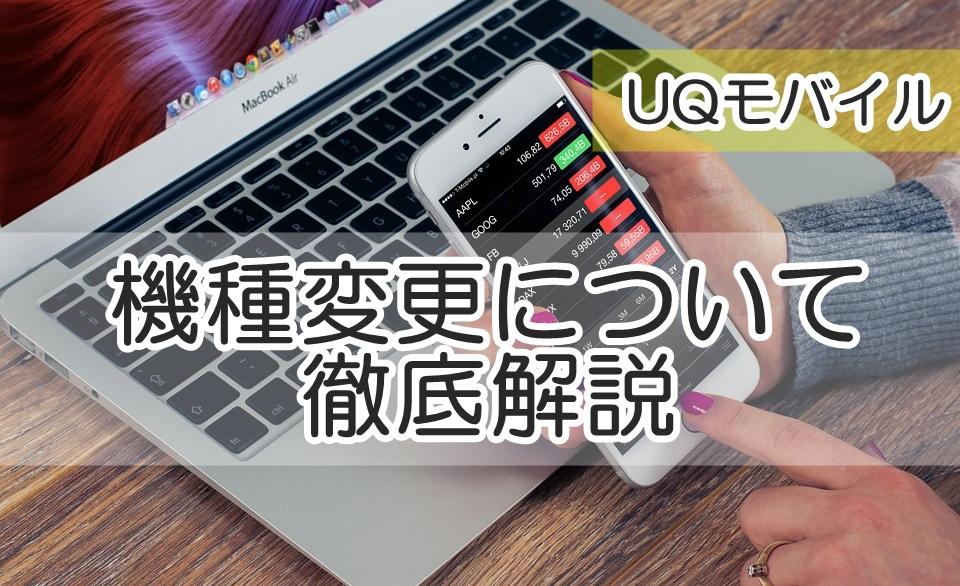UQモバイル機種変更方法についての全知識!再契約が最も安くておすすめ