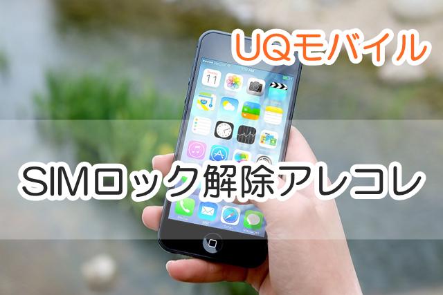 UQモバイルをSIMロック解除なしで使う方法!iPhoneは必要ないケースも