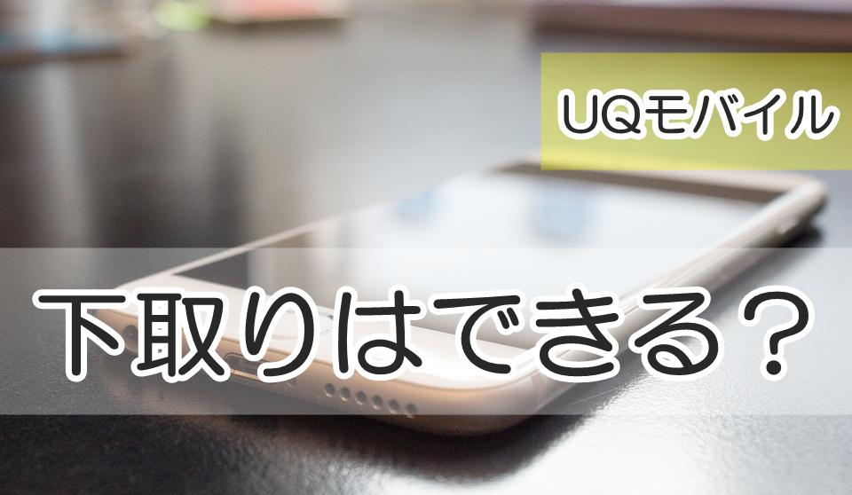UQモバイルでは端末の下取りはできるのかを徹底解説