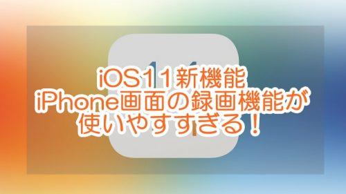 iOS11|iPhoneの画面録画機能の使い方と設定方法!内部音声も録音できてしまうヤバすぎる機能に