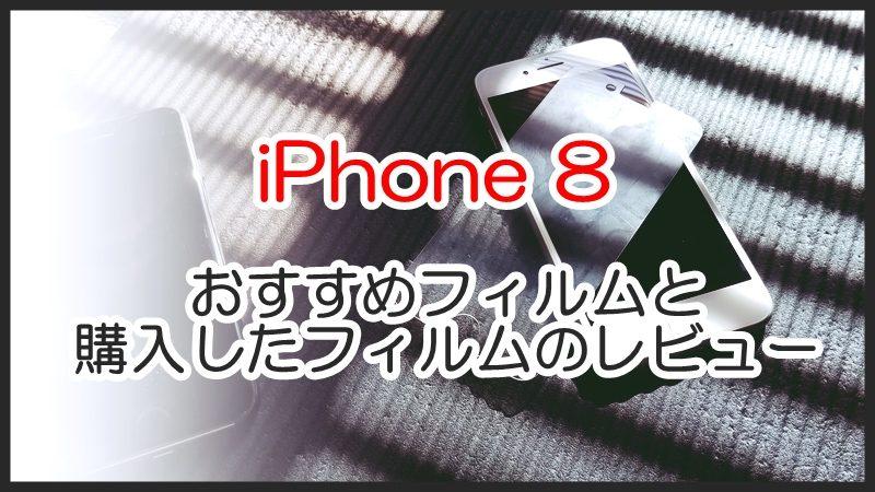 iPhone 8(Plus)におすすめな強化ガラスフィルムや純正フィルムの紹介!家電製品店員に選んでもらったフィルムのレビューも