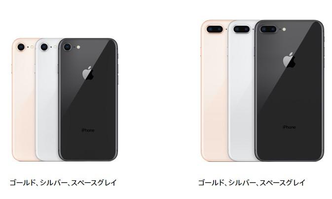 iPhone 8人気色は?カラーは全部で3つと選択肢は少ないが人気には偏りがなさそう