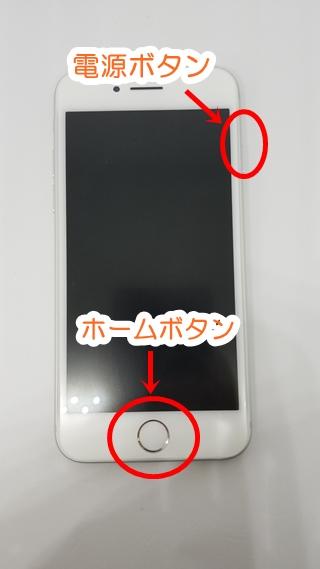 スクショ 仕方 iphone の