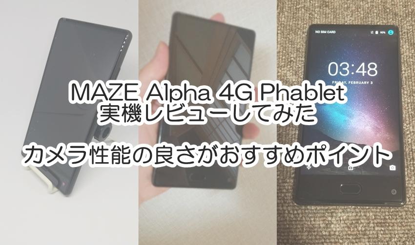 MAZE Alpha 4Gの実機レビュー!カメラ性能にこだわった一品に