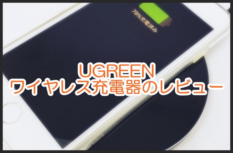 【UGREEN】ワイヤレス急速充電器のレビュー!置くだけでiPhone 8も充電ができる一品