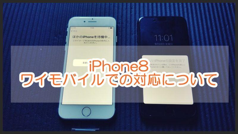 ワイモバイル iPhone 8の対応状況について!テザリングも利用可能に