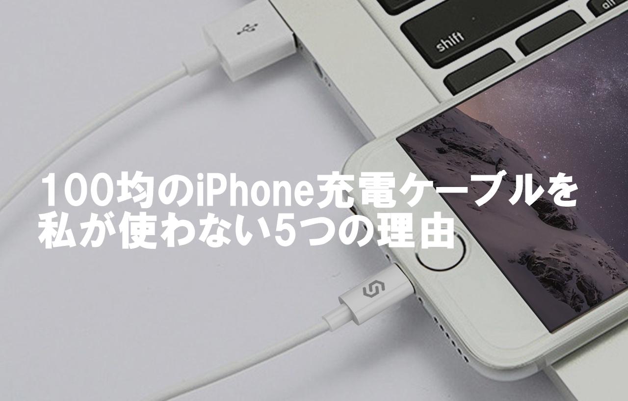 100均のiphone充電ケーブルを私が買わない5つの理由 - digitalnews365