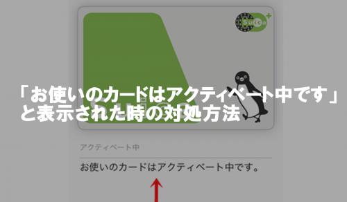 Apple Pay(Suica)が「お使いのカードはアクティベート中です」となった時の対処法