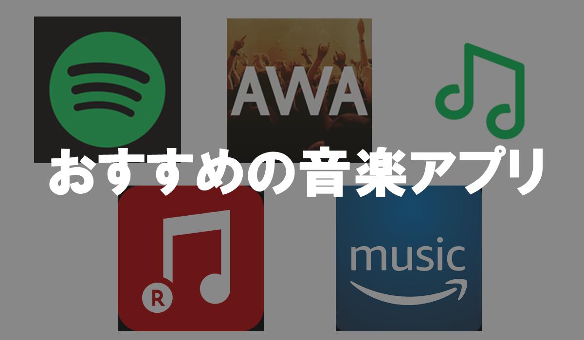 音楽配信アプリおすすめ10選/無料有料問わず人気を徹底比較