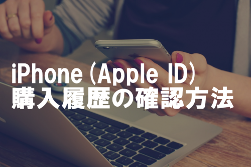iPhone(Apple ID)で購入履歴の確認方法や削除方法!ゲーム内課金履歴も併せてチェック