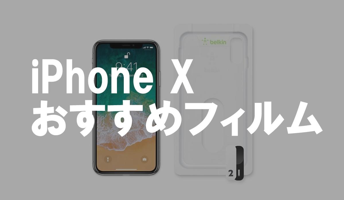 【iPhone X】おすすめなフィルム9選【強化ガラス/アンチグレア/純正】