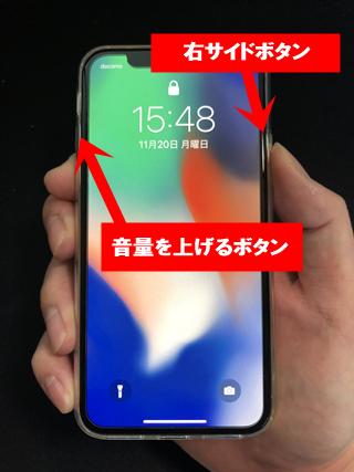 アイフォン 11 スクショ