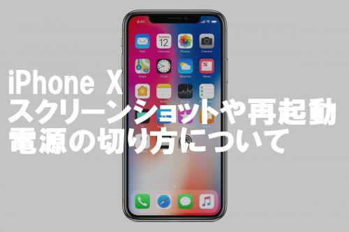 iPhone Xスクリーンショットの撮り方や再起動、電源を切る方法についてのまとめ