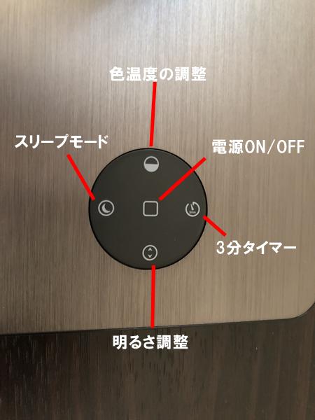 AUKEY おすすめLEDデスクライト ボタンの説明