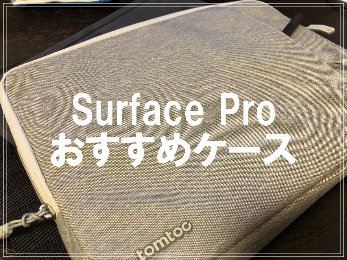 Surface Proにおすすめなケース5選/おしゃれケースのレビューも